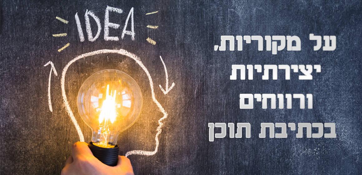על מקוריות, יצירתיות ורווחים בכתיבת תוכן