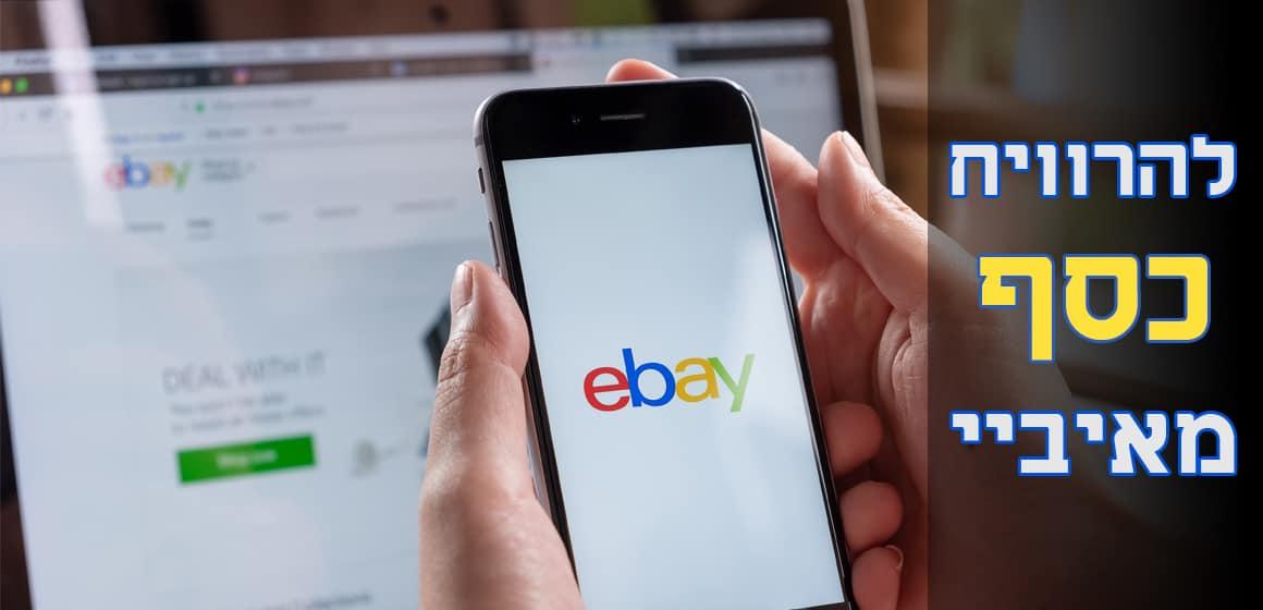 להרוויח כסף באינטרנט ממכירת פריטים באיביי