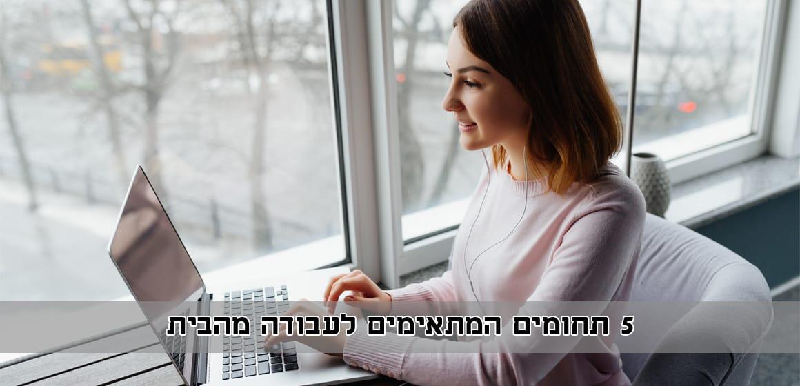 אתר אולג'ובס: 5 תחומים שמאפשרים עבודה מהבית